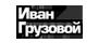 Иван Грузовой